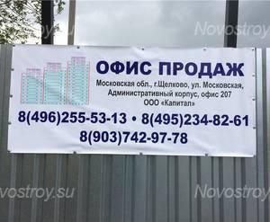 ЖК «Кашинцево»: офис продаж