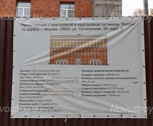 МФК «Восток»: информационный щит на стройплощадке