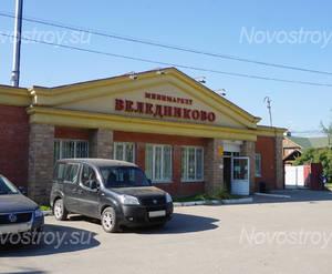 Малоэтажный ЖК «Веледниково»: Магазин минимаркет рядом. 23.09.2017