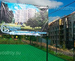 ЖК «на улице Бусалова»: ход строительства сентябрь