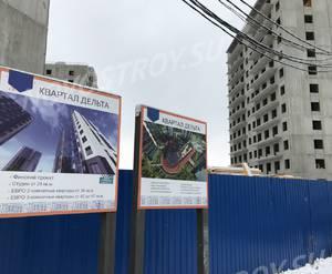 ЖК «Новоселье: Городские кварталы»: ход строительства квартала Дельта