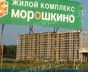 ЖК «Морошкино»: из группы дольщиков