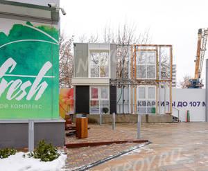 ЖК «Fresh»: ход строительства