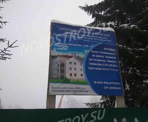 ЖК «Дом на улице Строителей, 11»: ход строительства