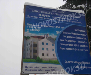 МЖК «Дом на улице Строителей, 11»: информационный щит