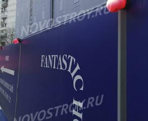 ЖК «Fantastic House»: ход строительства