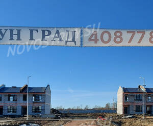 МЖК «Таун Град»: ход строительства
