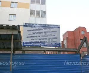 <p>Строительство жилого комплекса «Английский бульвар»</p>