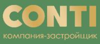 Конти