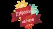 Невский Форт