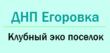 Частный девелопер (Егоровка ДНП)