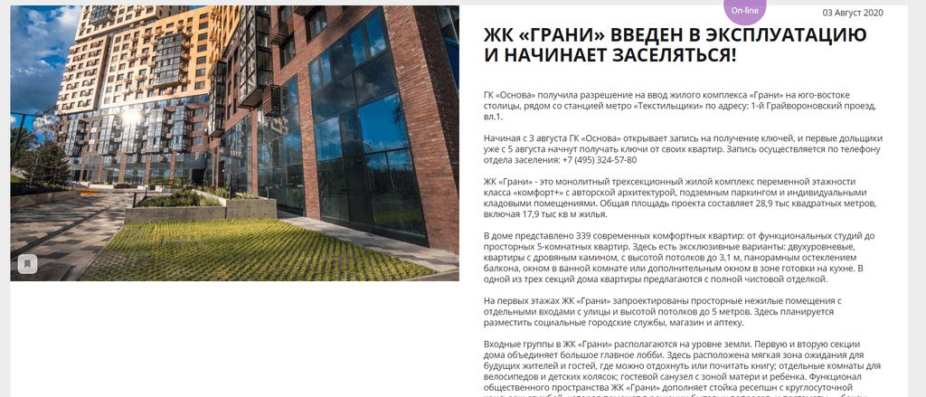 Грани строительная компания официальный сайт официальный сайт компании vilavi