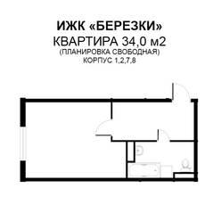 МЖК «Берёзки» (Тучково), планировка студии, 34.00 м²