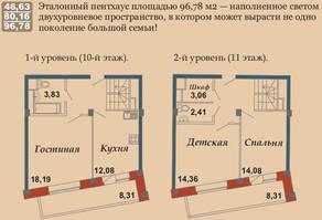 ЖК «Bravo!», планировка 3-комнатной квартиры, 96.78 м²