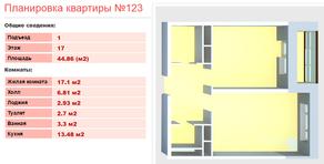 ЖК «Клязьминская высота», планировка 1-комнатной квартиры, 44.86 м²