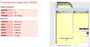 ЖК «Клязьминская высота», планировка 1-комнатной квартиры, 47.70 м²