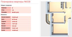 ЖК «Клязьминская высота», планировка 2-комнатной квартиры, 60.82 м²