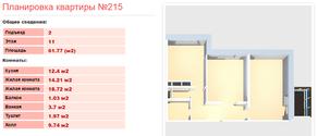 ЖК «Клязьминская высота», планировка 2-комнатной квартиры, 61.77 м²