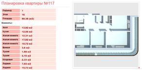ЖК «Клязьминская высота», планировка 3-комнатной квартиры, 88.38 м²