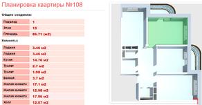 ЖК «Клязьминская высота», планировка 3-комнатной квартиры, 86.71 м²