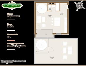 МФК «Loft River», планировка 1-комнатной квартиры, 42.20 м²