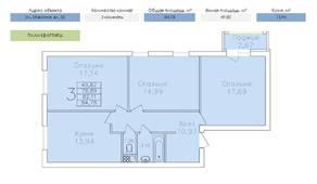 МЖК «на Микояна, 54-57», планировка 3-комнатной квартиры, 84.78 м²