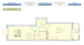 МЖК «на Микояна, 54-57», планировка 1-комнатной квартиры, 46.16 м²