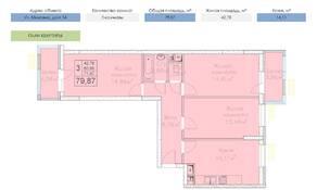 МЖК «на Микояна, 54-57», планировка 3-комнатной квартиры, 79.87 м²