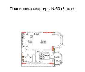 ЖК «Клюквенный», планировка 1-комнатной квартиры, 40.80 м²