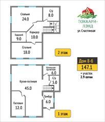 КП «Токкари-Лэнд», планировка 3-комнатной квартиры, 147.10 м²