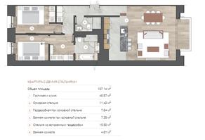 ЖК «One Trinity Place», планировка 2-комнатной квартиры, 107.14 м²