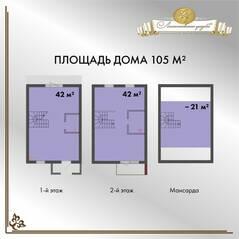 МЖК «Ломоносовская усадьба», планировка квартиры со свободной планировкой, 105.00 м²