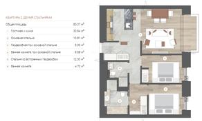 ЖК «One Trinity Place», планировка 3-комнатной квартиры, 80.37 м²