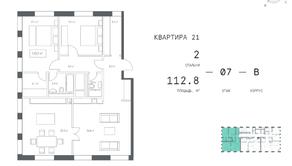 ЖК «White Khamovniki», планировка 3-комнатной квартиры, 112.80 м²