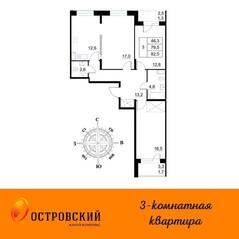 ЖК «Островский», планировка 3-комнатной квартиры, 82.50 м²