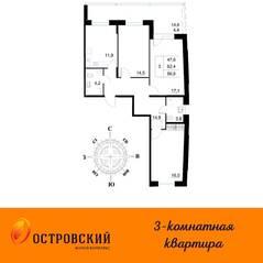 ЖК «Островский», планировка 3-комнатной квартиры, 86.80 м²