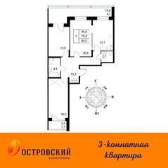 ЖК «Островский», планировка 3-комнатной квартиры, 85.00 м²