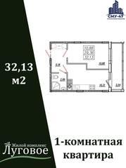 МЖК «Луговое», планировка 1-комнатной квартиры, 32.13 м²