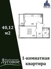МЖК «Луговое», планировка 1-комнатной квартиры, 40.12 м²