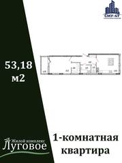 МЖК «Луговое», планировка 1-комнатной квартиры, 53.18 м²