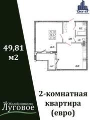 МЖК «Луговое», планировка 2-комнатной квартиры, 57.26 м²
