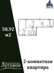 МЖК «Луговое», планировка 2-комнатной квартиры, 58.92 м²