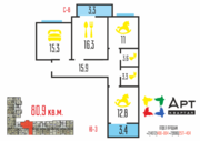 ЖК «АРТ квартал», планировка 3-комнатной квартиры, 80.90 м²