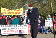 На митинге в Ивантеевке дольщики вздернули чучело «бездействия»