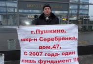 Дольщики ЖК В мкр. Серебрянка, 47 вышли на одиночные пикеты