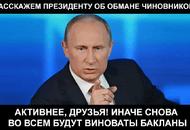 Дольщики ГК «Город» обвиняют чиновников в обмане и жалуются Путину