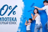 Банк «Санкт-Петербург» и «Аквилон-Инвест» запускают ипотеку без первого взноса