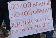 Дольщики «Новой Каменки» о новых сроках сдачи: «Обещаниями нас уже не первый год кормят»