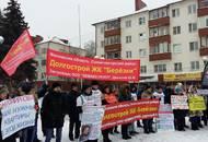 Дольщики Солнечногорского района вышли на митинг