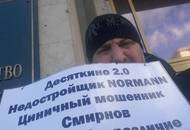 Арбитражный суд признал компанию «Норманн ЛО» банкротом
